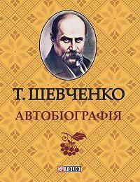 Тарас Шевченко, Тарас Шевченко - Автобиография