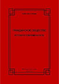 Коллектив Авторов - Гражданское общество. Истоки и современность