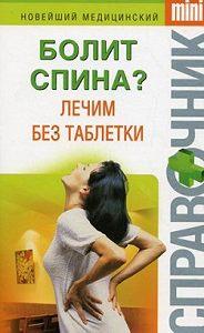 Ирина Николаевна Макарова - Болит спина? Лечим без таблетки