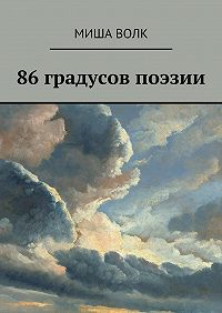 Миша Волк -86 градусов поэзии