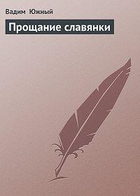 Вадим Южный -Прощание славянки