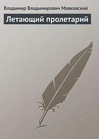 Владимир Маяковский -Летающий пролетарий