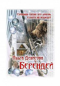 Ольга Денисова -Берендей