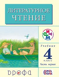 Клара Корепова -Литературное чтение.4 класс. В 3 частях. Часть 1: Учебник