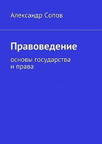 Александр Сопов -Правоведение. основы государства иправа