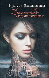 Ирада Вовненко -Дресс-код вдохновения