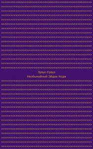 Зувус Сувуз -Необычайный Эйдан Ходж (предыстория №1)