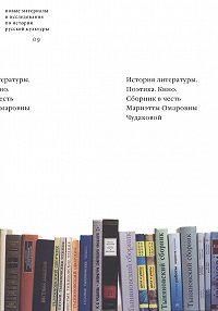Екатерина Лямина -История литературы. Поэтика. Кино: Сборник в честь Мариэтты Омаровны Чудаковой