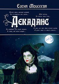 Елена Моисеева -Декаданс