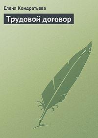 Елена Кондратьева - Трудовой договор