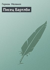 Герман  Мелвилл - Писец Бартлби