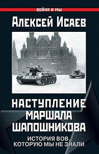 Алексей Исаев -Наступление маршала Шапошникова. История ВОВ, которую мы не знали