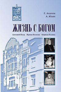 Алексей Юдин, Григорий Андреев - Жизнь с Богом (сборник)
