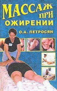 Оксана Петросян -Массаж при ожирении