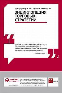 Донна Маккормик, Джеффри Кац - Энциклопедия торговых стратегий