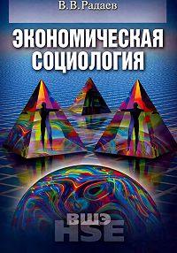 В. В. Радаев -Экономическая социология