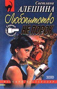 Светлана Алешина -Любопытство не порок