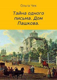 Ольга Чек -Тайна одного письма. Дом Пашкова
