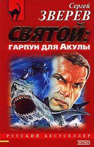 Сергей Зверев -Святой: гарпун для Акулы