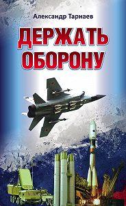 Александр Тарнаев -Держать оборону
