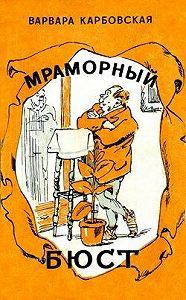 Варвара Карбовская -Чужой мальчик