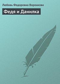 Любовь Воронкова -Федя и Данилка