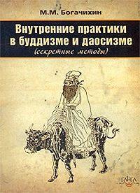 Май Михайлович Богачихин - Внутренние практики в буддизме и даосизме (Секретные методы)