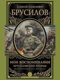 Алексей Брусилов -Мои воспоминания. Брусиловский прорыв