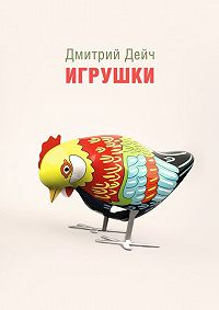 Дмитрий Дейч -Игрушки