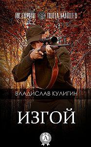 Владислав Кулигин -Изгой