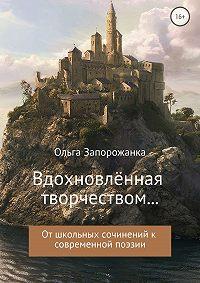 Ольга Запорожанка -Вдохновлённая творчёством… От школьных сочинений к современной поэзии