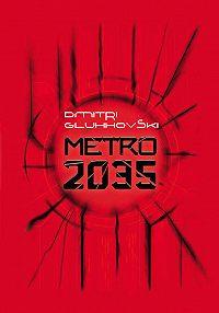 Дмитрий Глуховский -Metro 2035