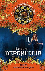 Валерия Вербинина -Замок четырех ветров