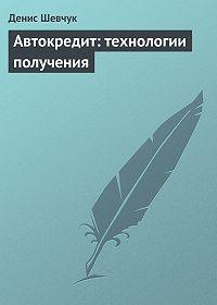 Денис Шевчук -Автокредит: технологии получения