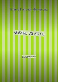 Елена Финькова - Любовь vsКотэ