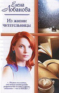 Елена Лобанова - Из жизни читательницы