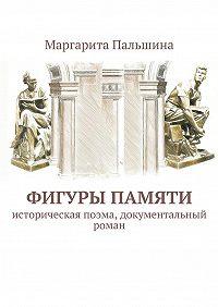Маргарита Пальшина -Фигуры памяти