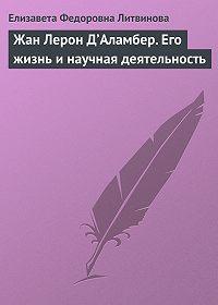 Елизавета Литвинова -Жан Лерон Д'Аламбер. Его жизнь и научная деятельность