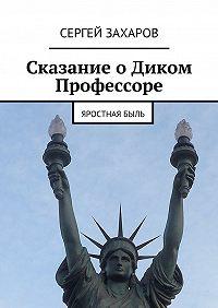 Сергей Захаров - Сказание оДиком Профессоре