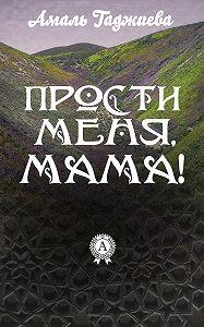 Амаль Гаджиева - Прости меня, мама!