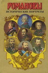 А. Сахаров (редактор) -Исторические портреты. 1762-1917. Екатерина II - Николай II