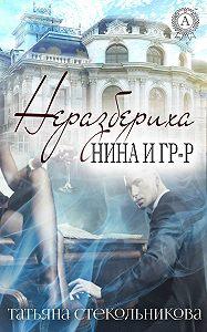 Татьяна Стекольникова -Неразбериха