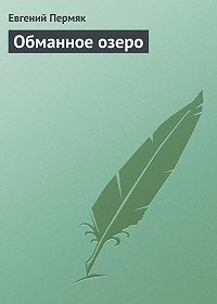 Евгений Пермяк - Обманное озеро