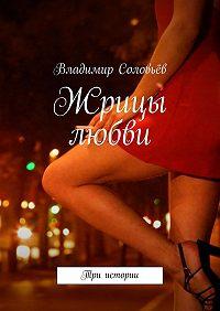 Владимир Соловьёв -Жрицы любви