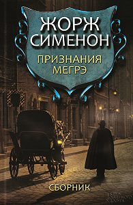 Жорж Сименон -Признания Мегрэ (сборник)