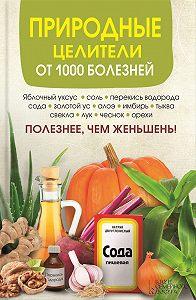Сергей Реутов -Природные целители от 1000 болезней