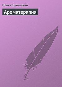 Ирина Красоткина -Ароматерапия