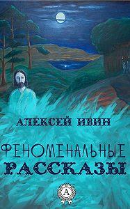 Алексей Ивин -Феноменальные рассказы