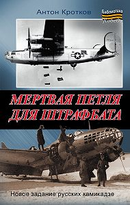 Антон Кротков -Мертвая петля для штрафбата
