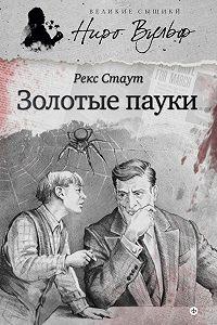 Рекс Стаут - Золотые пауки (сборник)